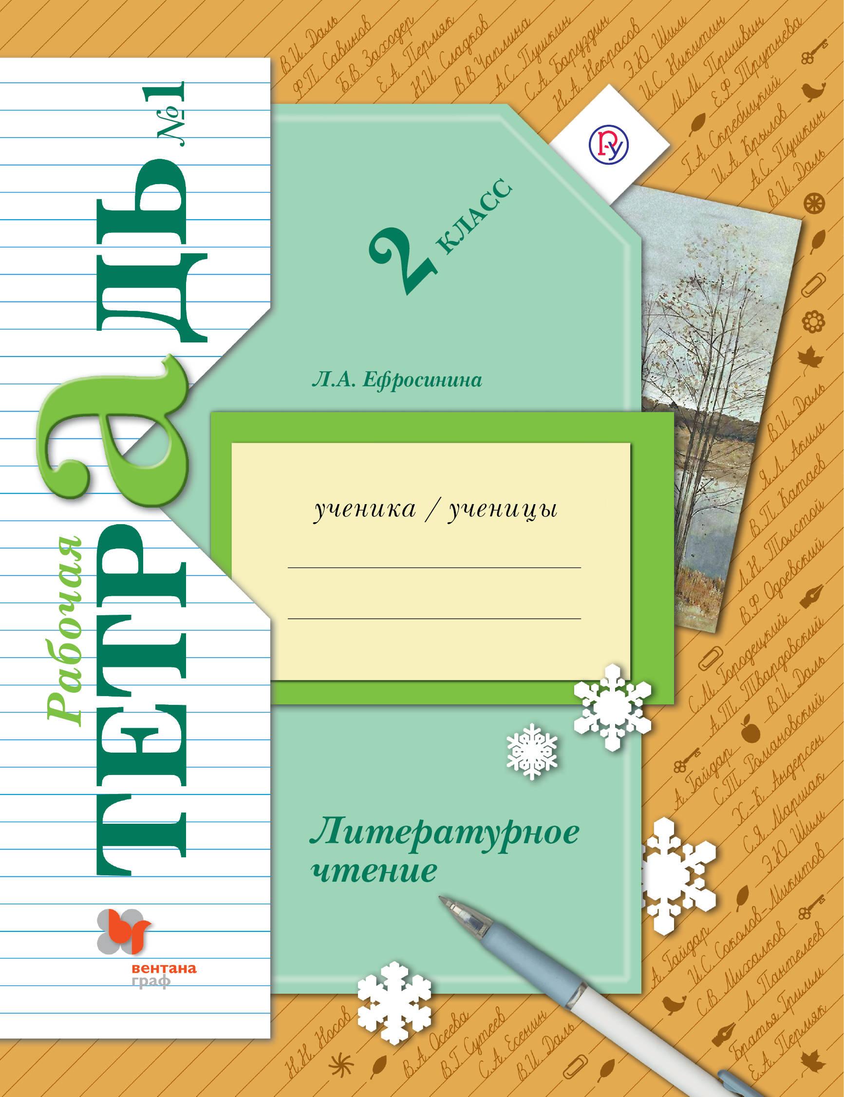Литературное чтение тетрадь для контрольных работ класс рабочая  Литературное чтение 2 кл Рабочая тетрадь №1