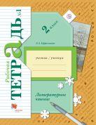Литературное чтение. 2кл. Рабочая тетрадь №1.
