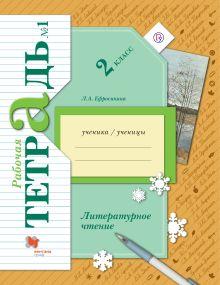 Литературное чтение. 2кл. Рабочая тетрадь №1. обложка книги