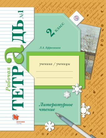 Литературное чтение. 2кл. Рабочая тетрадь №1. Ефросинина Л.А.