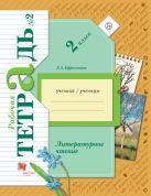Литературное чтение. 2кл. Рабочая тетрадь №2.