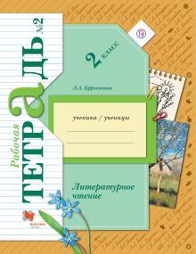 Литературное чтение. 2кл. Рабочая тетрадь №2. обложка книги