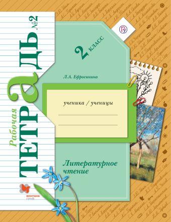 Литературное чтение. 2кл. Рабочая тетрадь №2. Ефросинина Л.А.