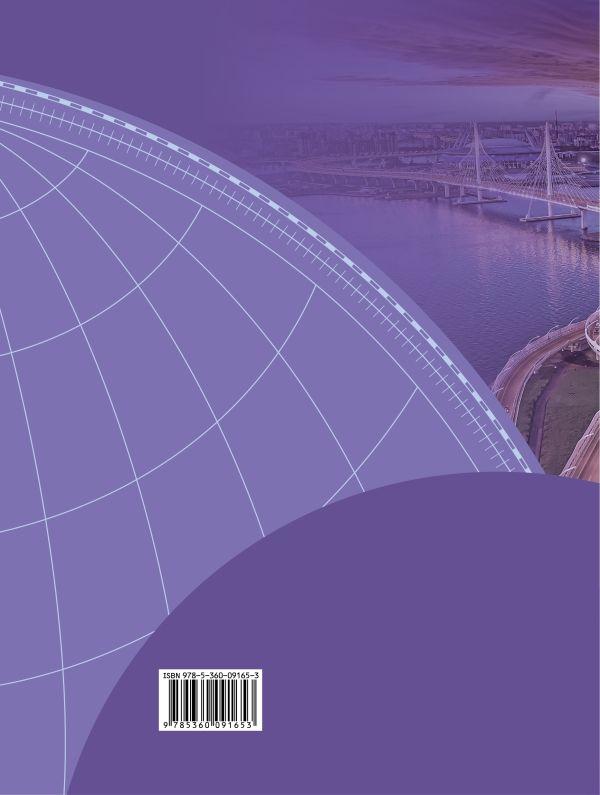 География. Картографический тренажёр. 9 класс - страница 7