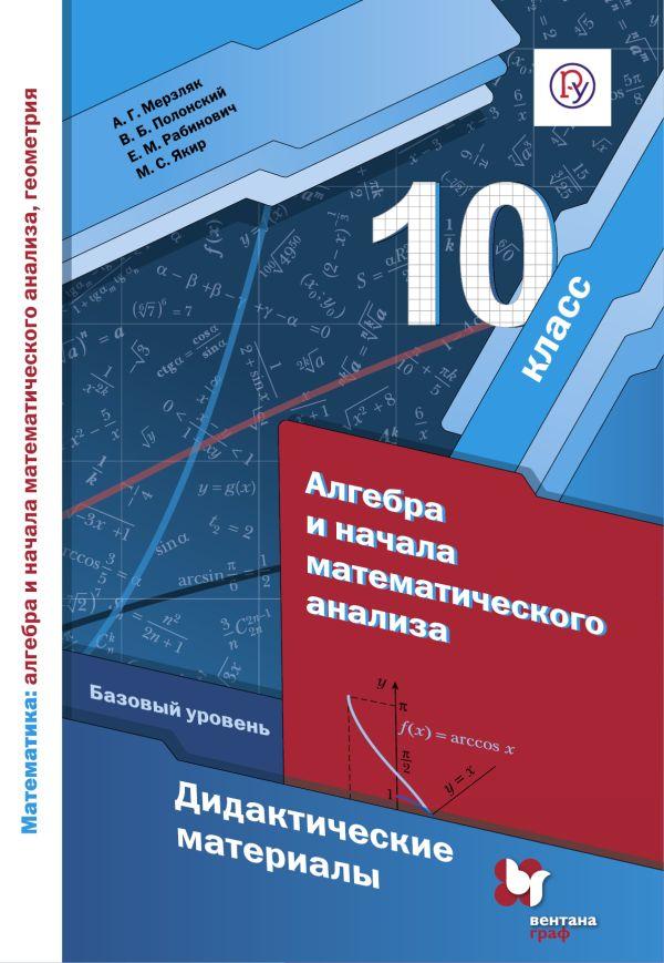 Математика: алгебра и начала математического анализа, геометрия. Алгебра и нач. матем. анализа. 10 кл. Дидактические материалы (базовый уровень) - страница 0