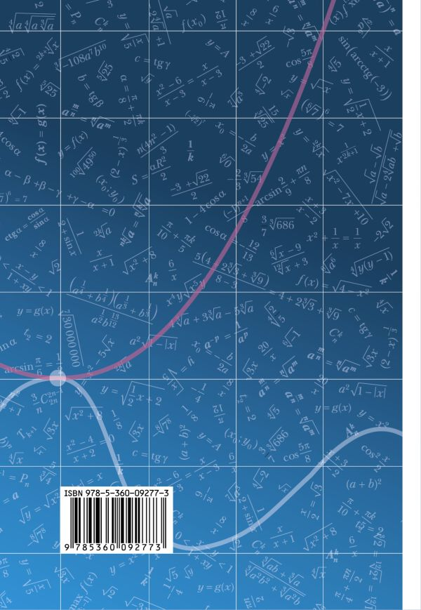 Математика: алгебра и начала математического анализа, геометрия. Алгебра и нач. матем. анализа. 10 кл. Дидактические материалы (базовый уровень) - страница 2