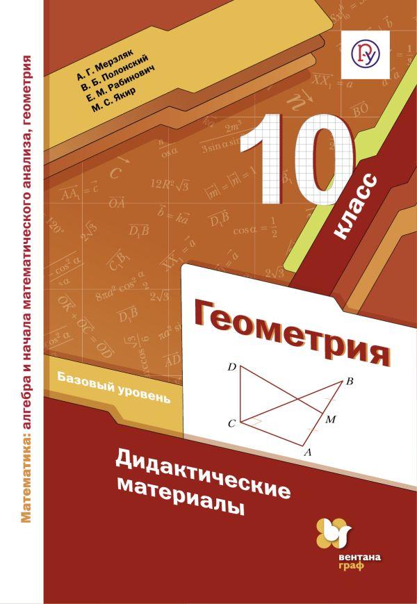 Математика: алгебра и начала математического анализа, геометрия. Геометрия. 10 класс. Базовый уровень. Дидактические материалы. - страница 0