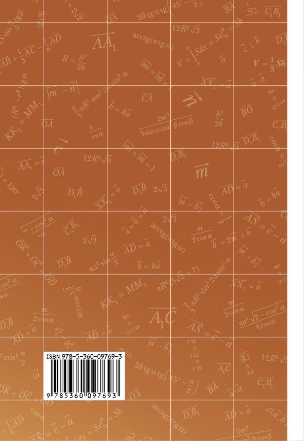Математика: алгебра и начала математического анализа, геометрия. Геометрия. 10 класс. Базовый уровень. Дидактические материалы. - страница 2