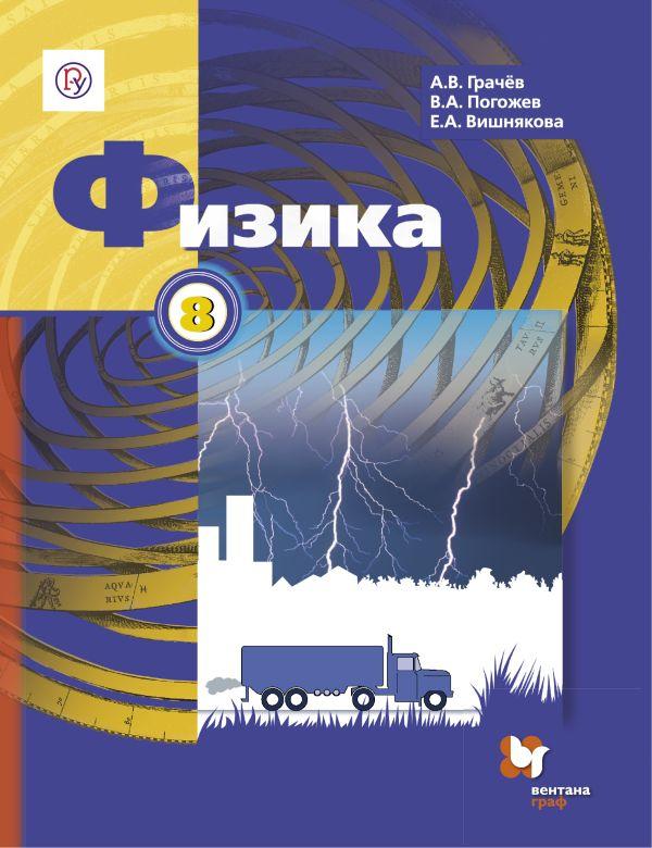Физика. 8 класс. Учебник. Грачев А.В., Погожев В.А., Вишнякова Е.А.