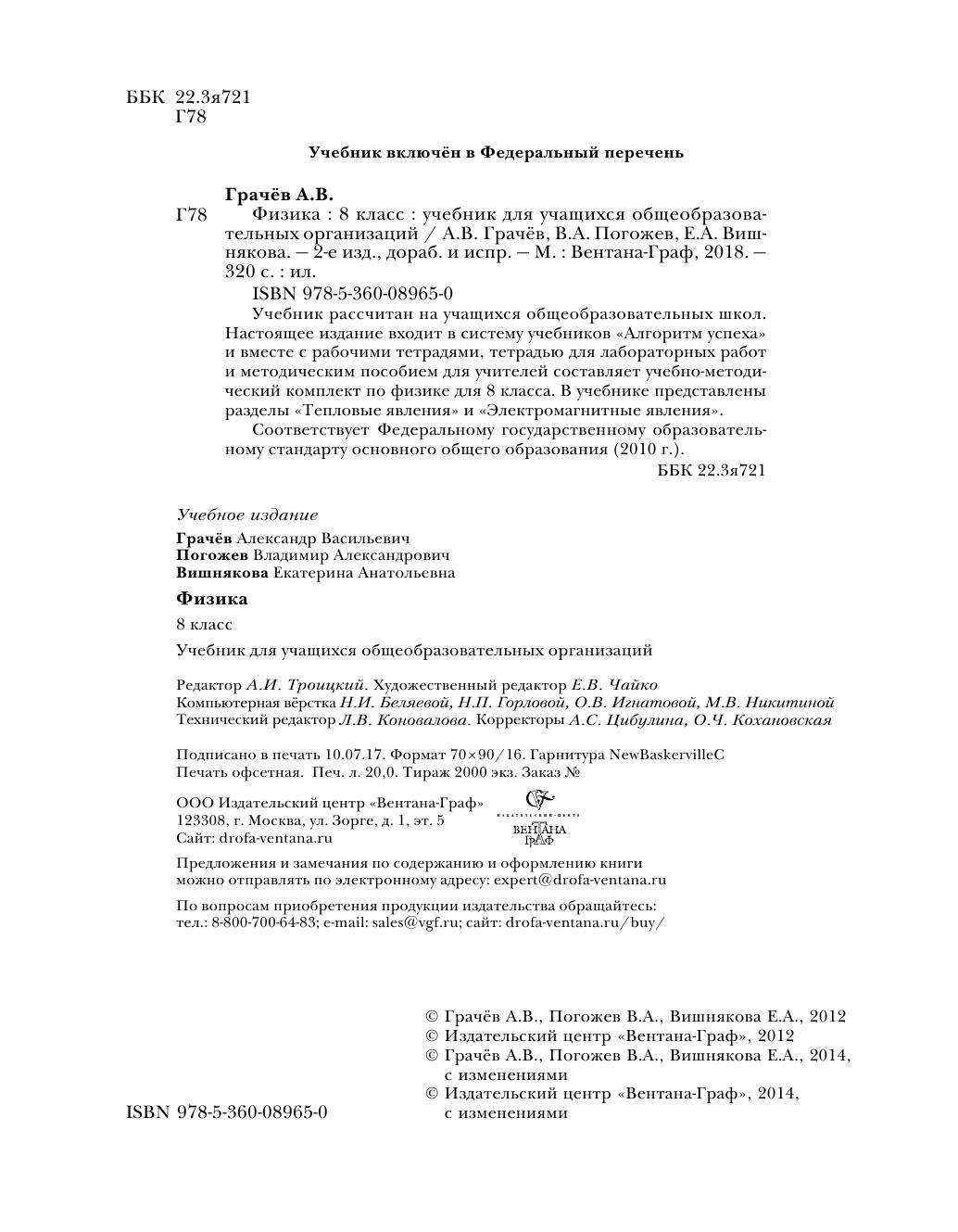 Учебник По Физике 7 Класс Грачев Ответы