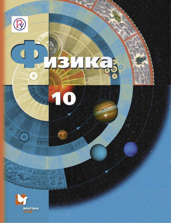Физика. Базовый и углубленный уровни. 10класс. Учебник. Грачев А.В., Погожев В.А., Салецкий А.М.