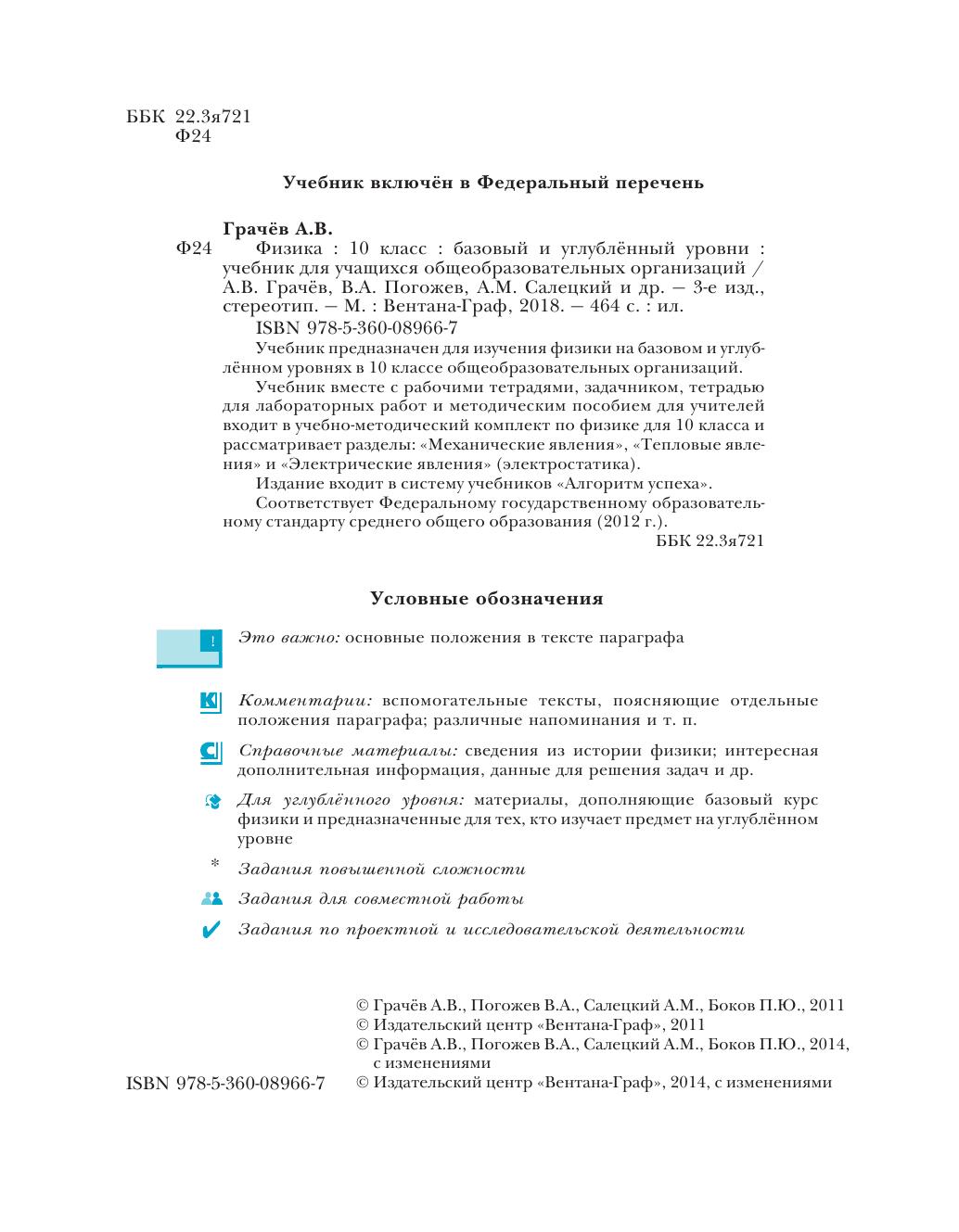 Решебник Физика 10 Класс Грачев Погожев Салецкий Боков