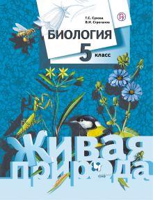 Сухова Т.С. - Биология. 5кл. Учебник. обложка книги
