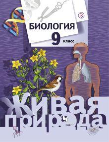 Сухова Т.С., Сарычева Н.Ю., Шаталова С.П. - Биология. 9 класс. Учебник обложка книги