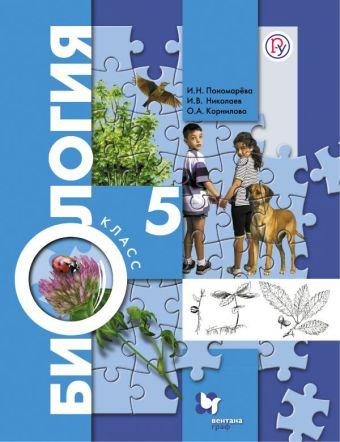 Биология. 5класс. Учебник Пономарева И.Н., Корнилова О.А.