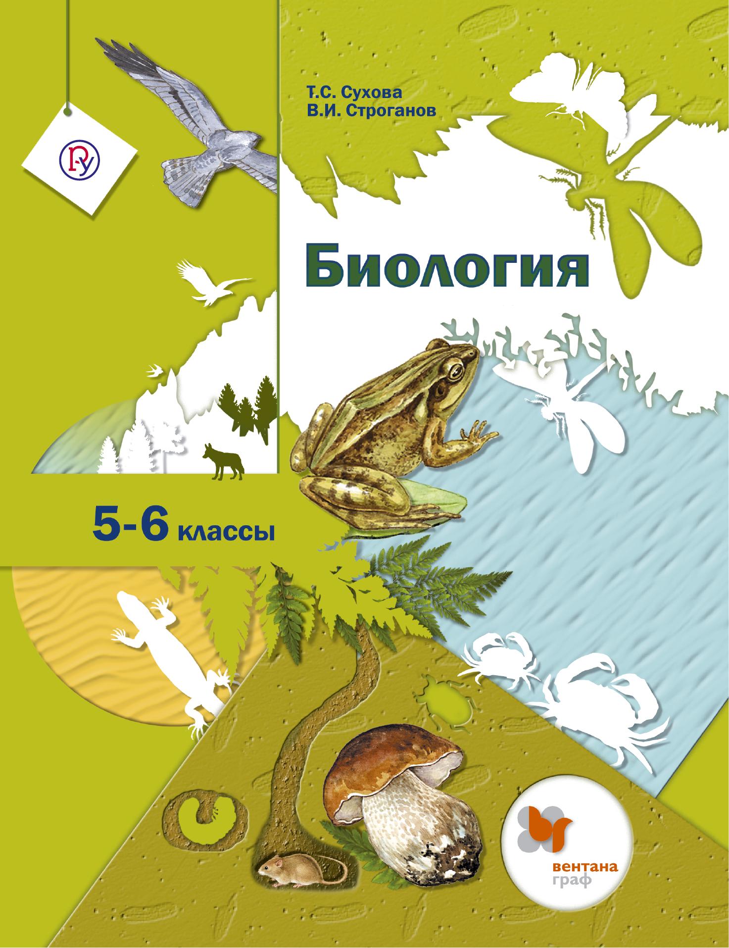 Биология. 5-6кл. Учебник.