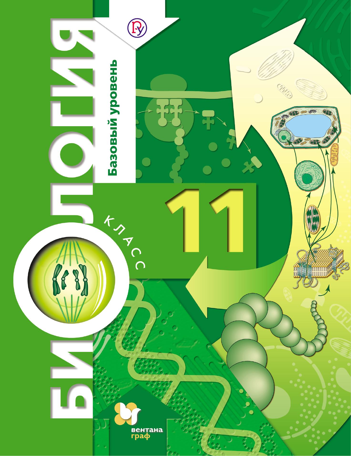 Биология. Базовый уровень. 11кл. Учебник. ( Корнилова О.А., Лощилина Т.Е., Ижевский П.В.  )