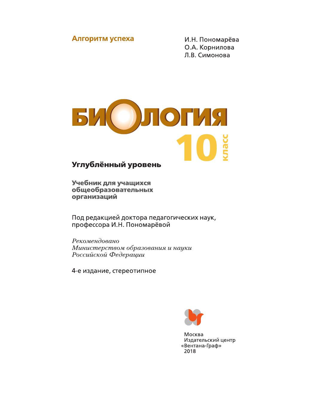И.н пономарева о.а.корнилова 10 класс