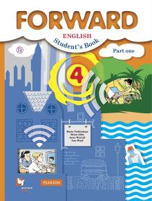 Английский язык. 4класс. Учебник в 2-х частях. Часть 1