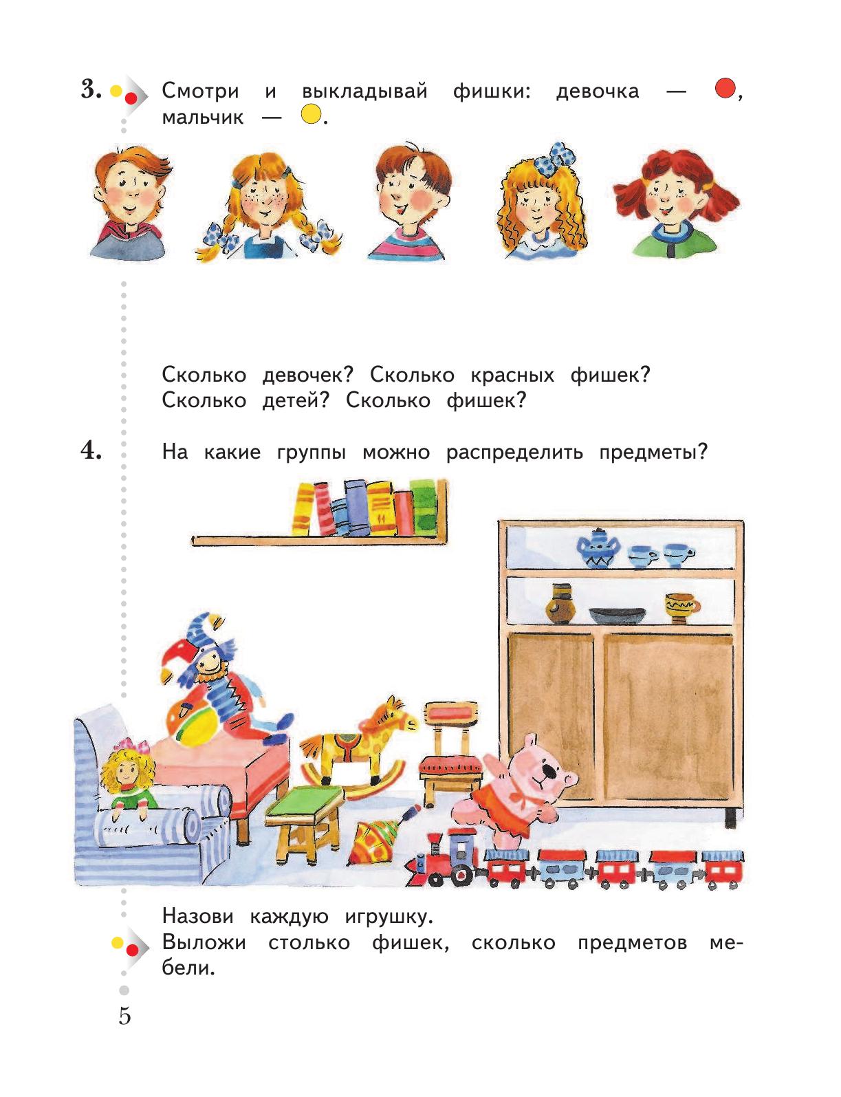 Е.э.качурова ответы по математике 1 класс решение задач урока