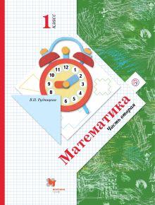 Математика. 1класс. Учебник. Часть 2 обложка книги
