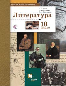 Русский язык и литература. Литература. Базовый и углубленный уровень. 10класс. Учебник