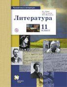Русский язык и литература. Литература. Базовый и углубленный уровень. 11кл. Учебник.
