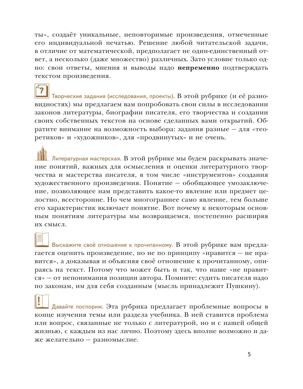 Гдз По Литературе 5 Класса Ланин Устинова Шамчикова