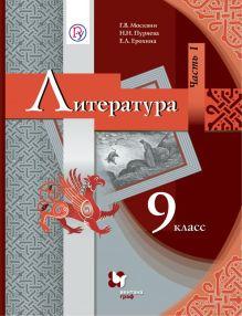 Литература. 9кл. Учебник Ч.1. обложка книги