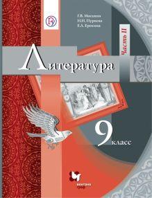 Литература. 9кл. Учебник Ч.2. обложка книги