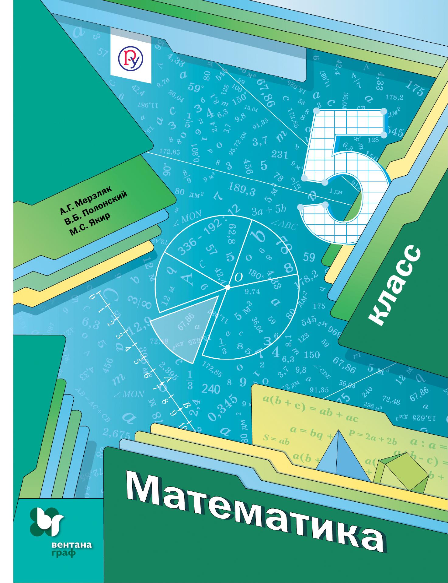 Книги за 5 класс по математике мерзляк