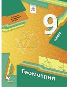 Геометрия. 9класс. Учебник