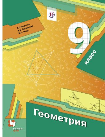Геометрия. 9класс. Учебник Мерзляк А.Г., Полонский В.Б., Якир М.С.
