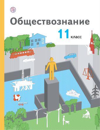 Обществознание. 11класс. Базовый уровень. Учебник. Воронцов А.В., Королева Г.Э., Наумов С.А.
