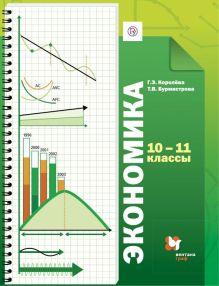 Экономика. Базовый уровень. 10-11кл. Учебник. Изд.4