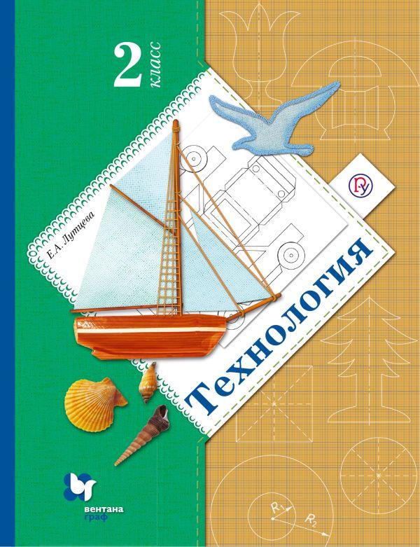 Технология. 2класс. Учебник. Лутцева Е.А.