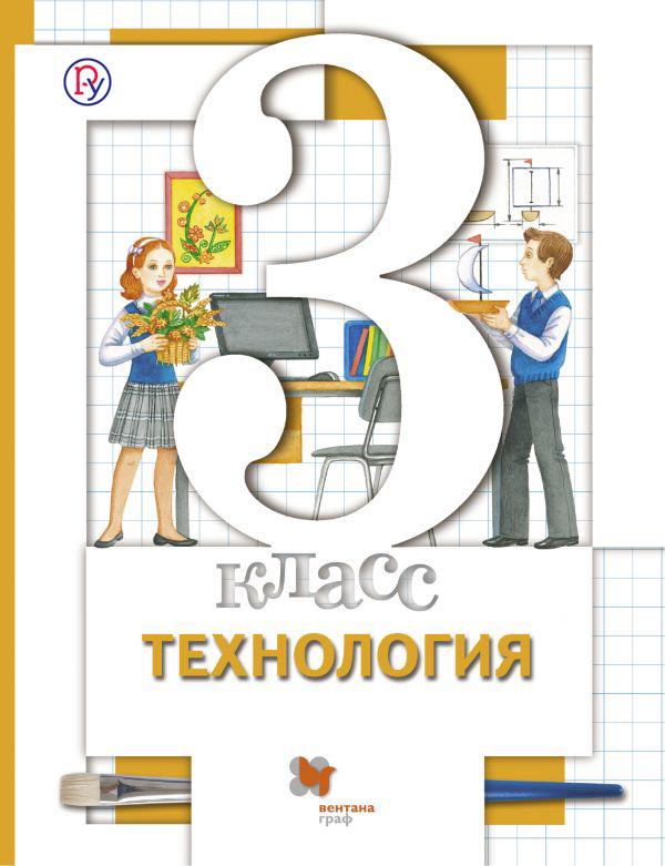 Технология. 3класс. Учебник. ( Хохлова М.В., Синица Н.В., Симоненко В.Д. и др.  )