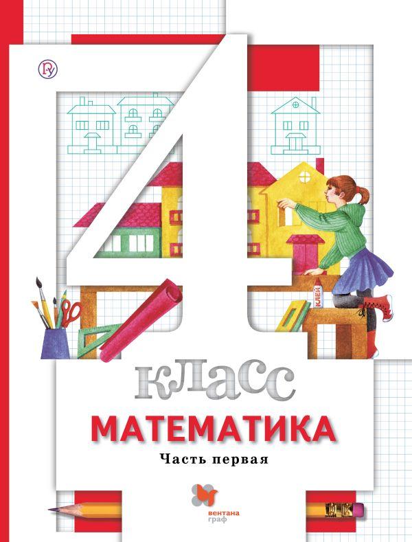 Математика. 4кл. Учебник Ч.1. Минаева С.С., Рослова Л.О., Булычев В.А.