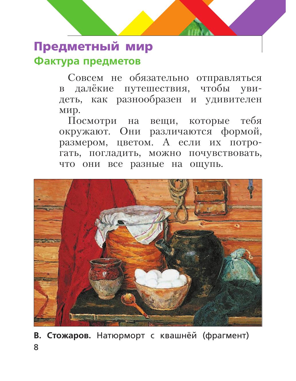Изо 2 класс учебник савенкова