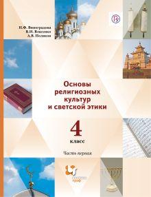 Основы религиозной культуры и светской этики. 4класс. Учебник в 2 частях. Часть 1
