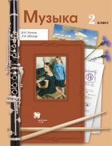 Усачева В.О., Школяр Л.В. - Музыка. 2класс. Учебник обложка книги
