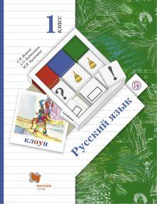 Русский язык. 1кл. Учебник.
