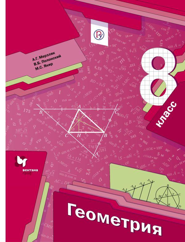 Геометрия. 8класс. Учебник Мерзляк А.Г., Полонский В.Б., Якир М.С.