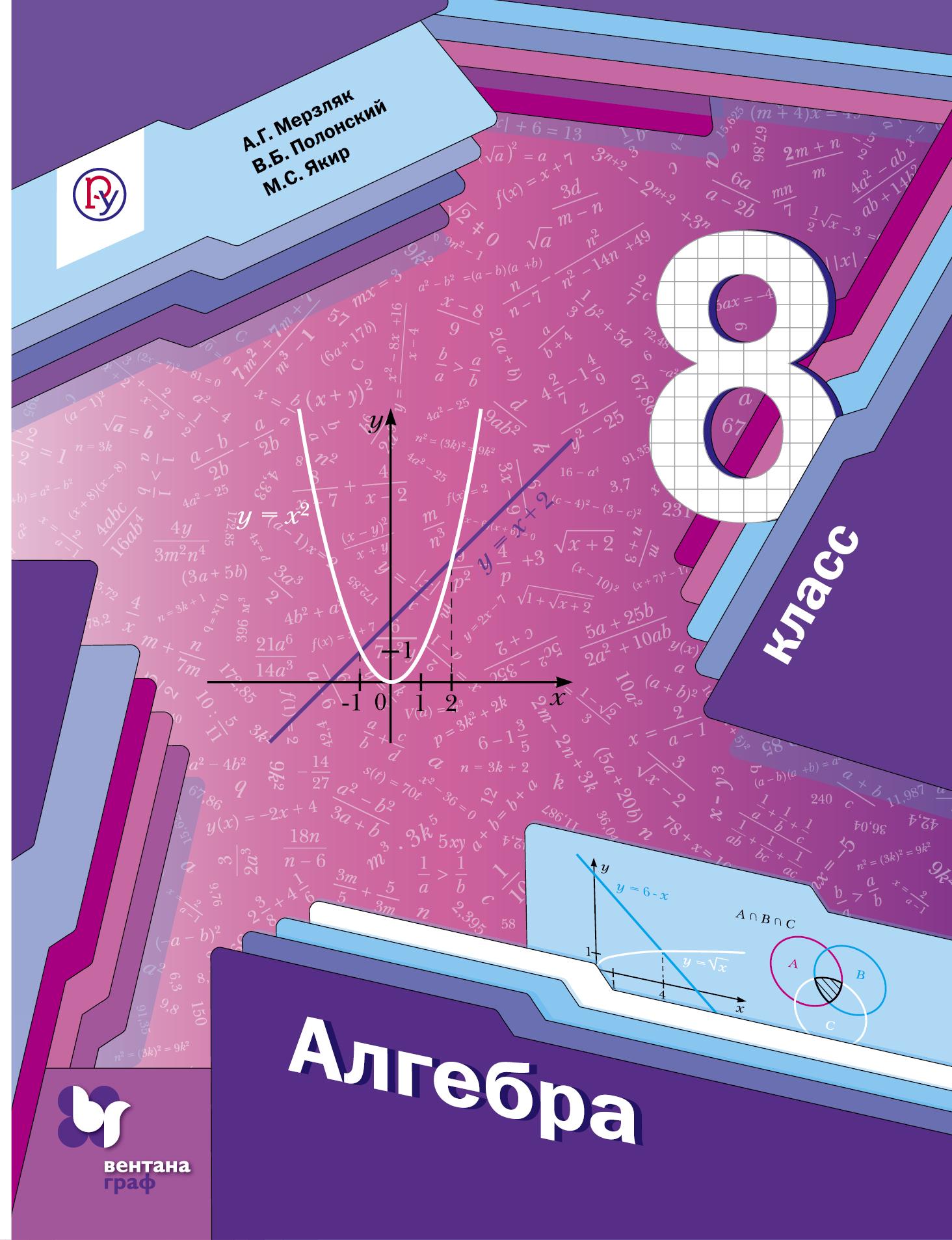 Мерзляк А.Г., Полонский В.Б., Якир М.С. Алгебра. 8класс. Учебник
