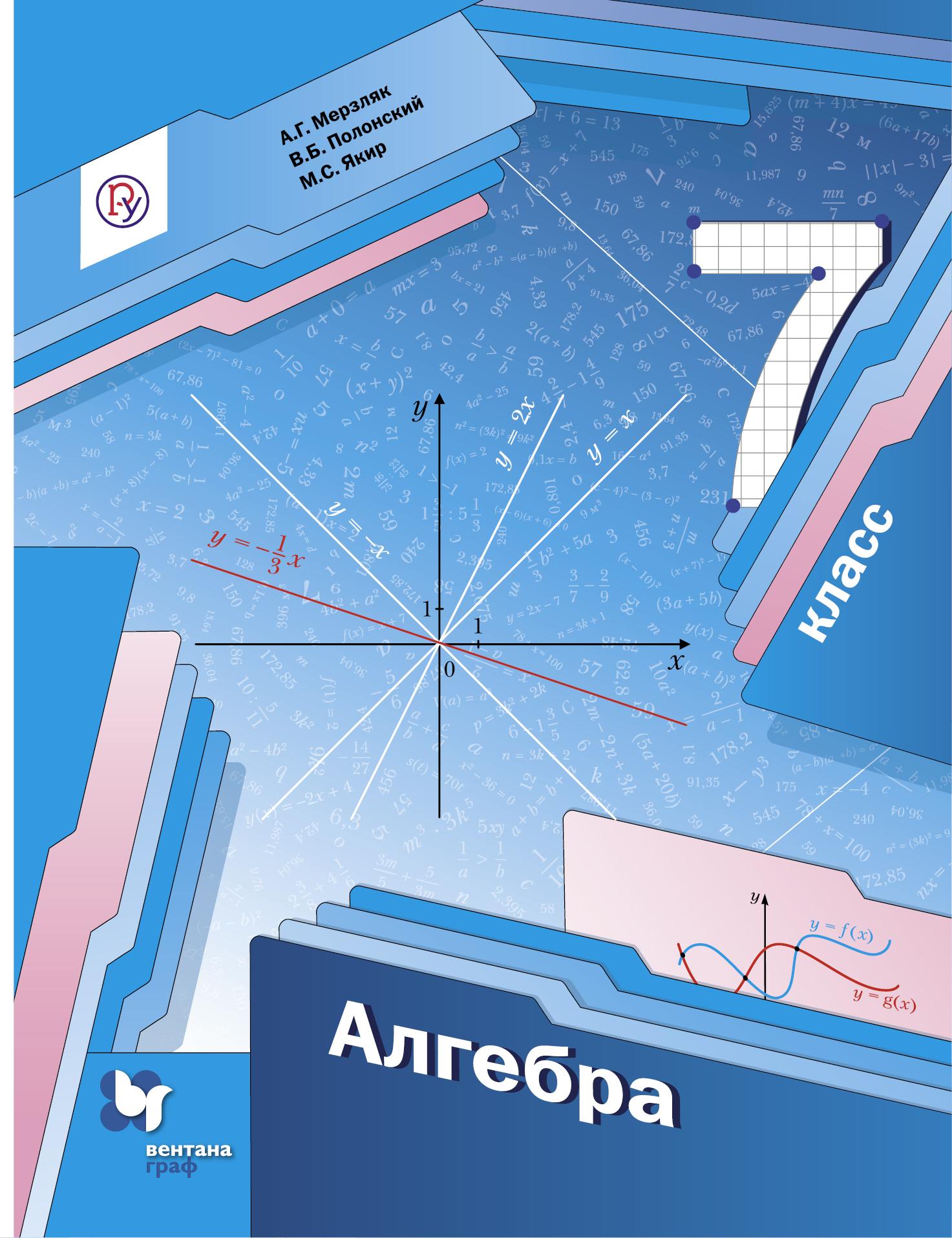 Мерзляк А.Г., Полонский В.Б., Якир М.С. Алгебра. 7класс. Учебник