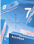 Алгебра. 7класс. Учебник