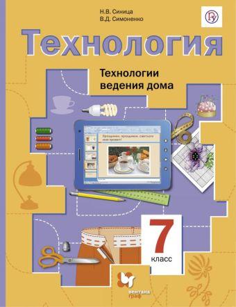 Технология. Технологии ведения дома. 7класс. Учебник. Синица Н.В., Симоненко В.Д.