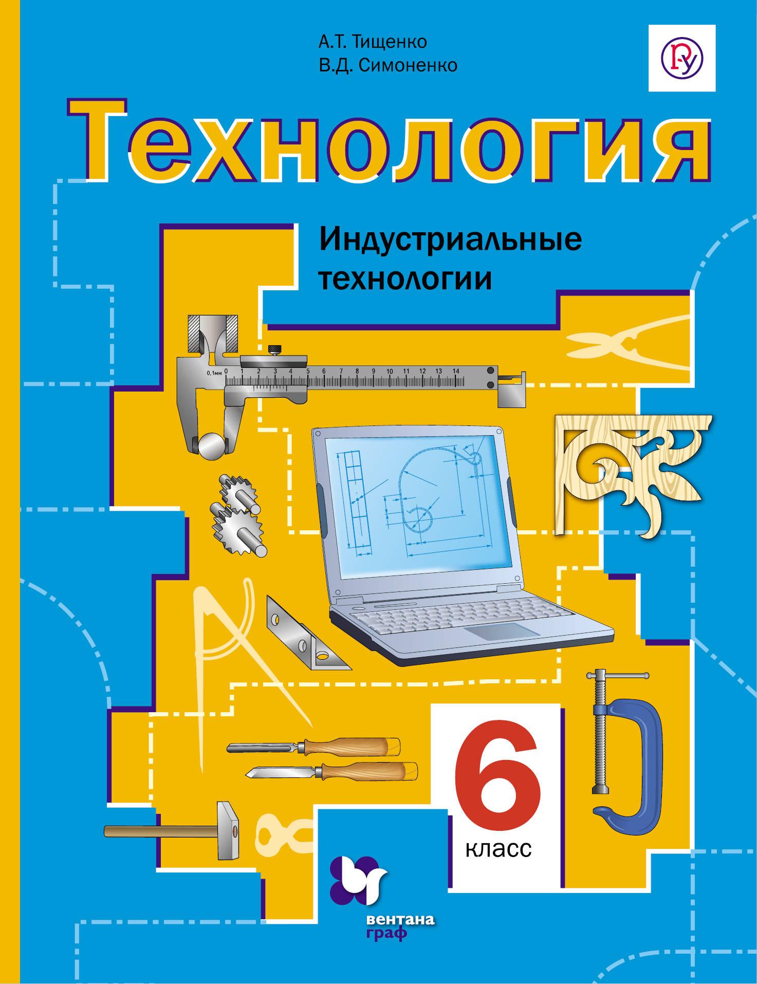 Учебник технологии 6 класс симоненко самородский тищенко скачать бесплатно