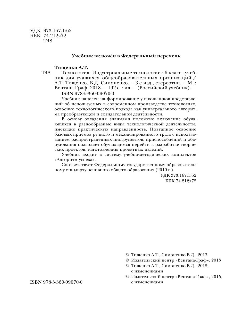 поурочные планы по химии 8 11 класс ник нурахметова