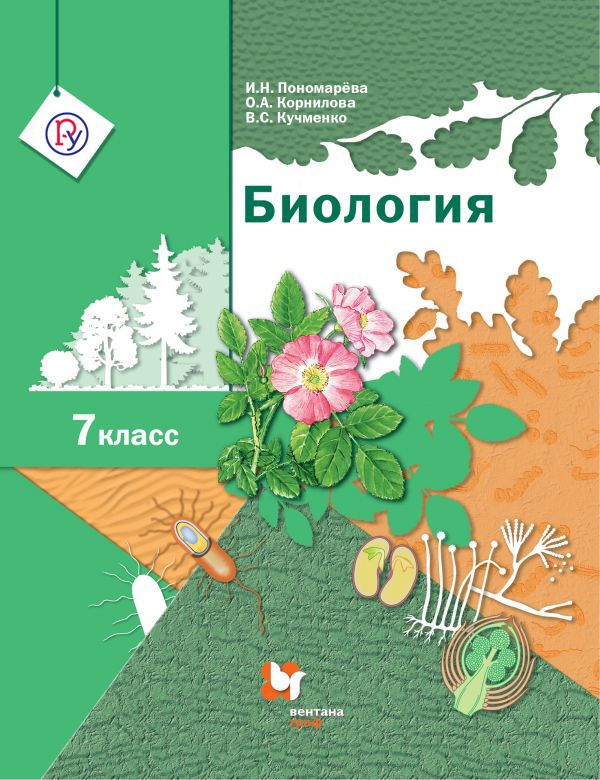 Онлайн учебник по биологии 10 класс пономарева корнилова симонова
